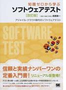 知識ゼロから学ぶソフトウェアテスト アジャイル・クラウド時代のソフトウェアテスト 改訂版