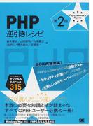PHP逆引きレシピ すぐに美味しいサンプル&テクニック315 第2版 (PROGRAMMER'S RECIPE)