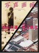 写真画報 Vol.2(2013Autumn) 森山大道×松江泰治 (玄光社MOOK)(玄光社MOOK)