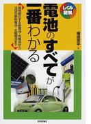 電池のすべてが一番わかる 高性能化する乾電池・充電池から注目の燃料電池・太陽電池まで
