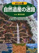 自然遺産の迷路 屋久島発世界一周旅行へ ポケット版