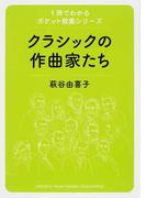 クラシックの作曲家たち (1冊でわかるポケット教養シリーズ)