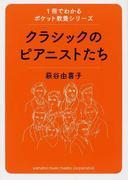 クラシックのピアニストたち (1冊でわかるポケット教養シリーズ)