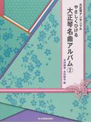 やさしくひける大正琴名曲アルバム 大正琴アンサンブル 2