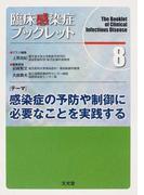 臨床感染症ブックレット 8 感染症の予防や制御に必要なことを実践する