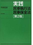 実践民事執行法民事保全法 第2版