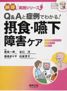 Q&Aと症例でわかる!摂食・嚥下障害ケア (ひつじ看護BOOKS 納得!実践シリーズ)