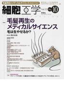 細胞工学 時代をリードする研究をわかりやすく伝えるレビュー誌 Vol.32No.10(2013) 特集毛髪再生のメディカルサイエンス−毛は生やせるか?