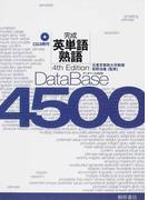 データベース4500完成英単語・熟語 第4版