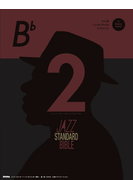 ジャズ・スタンダード・バイブルin B【フラット】 2 セッションをもっと楽しむ不朽の227曲
