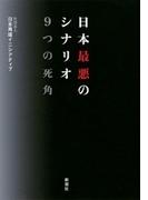 日本最悪のシナリオ 9つの死角
