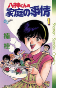 八神くんの家庭の事情 1(少年サンデーコミックス)