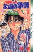 八神くんの家庭の事情 7(少年サンデーコミックス)