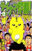 ダイナマ伊藤! 2(少年サンデーコミックス)