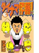 ダイナマ伊藤! 6(少年サンデーコミックス)