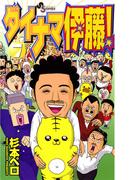 ダイナマ伊藤! 7(少年サンデーコミックス)