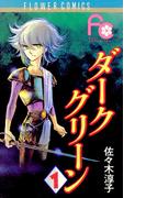 ダークグリーン 1(フラワーコミックス)