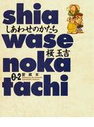 しあわせのかたち 愛蔵本 3巻(2)(ビームコミックス)