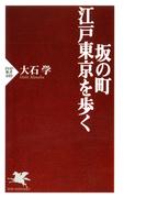 坂の町・江戸東京を歩く(PHP新書)