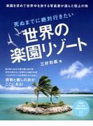 死ぬまでに絶対行きたい世界の楽園リゾート(PHPビジュアル実用BOOKS)