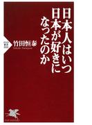 日本人はいつ日本が好きになったのか(PHP新書)