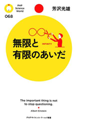 無限と有限のあいだ(PHPサイエンス・ワールド新書)