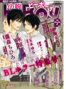 小説b-Boy ホラーBL特集(2013年7月号)(小b)