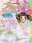 プリンセス★マジックティア 3 わたし、夢みる白雪姫!