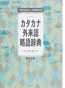 カタカナ外来語略語辞典 現代用語の基礎知識 第5版