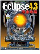 Eclipse 4.3完全攻略