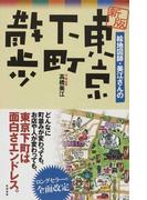 絵地図師・美江さんの東京下町散歩 新版