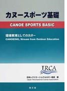 カヌースポーツ基礎 環境教育としてのカヌー