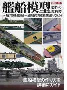 艦船模型製作の教科書 航空母艦編 最新航空母艦模型を作ってみよう (ホビージャパンMOOK)(ホビージャパンMOOK)