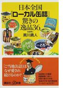 日本全国「ローカル缶詰」驚きの逸品36 (講談社+α新書)(講談社+α新書)