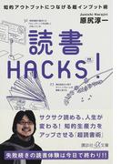 読書HACKS! 知的アウトプットにつなげる超インプット術 (講談社+α文庫)(講談社+α文庫)