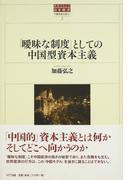 世界のなかの日本経済 不確実性を超えて 3 「曖昧な制度」としての中国型資本主義