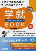 学就BOOK 大学1、2年生の間にやっておきたいこと 改訂第3版