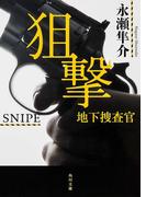 狙撃 地下捜査官 (角川文庫)(角川文庫)