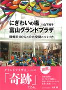 にぎわいの場富山グランドプラザ 稼働率100%の公共空間のつくり方