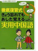 徹底復習式きょう忘れてもあした覚える実用中国語