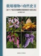 栽培植物の自然史 2 東アジア原産有用植物と照葉樹林帯の民族文化