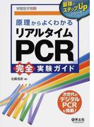 原理からよくわかるリアルタイムPCR完全実験ガイド 改訂新版