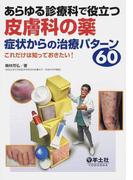 あらゆる診療科で役立つ皮膚科の薬 症状からの治療パターン60 これだけは知っておきたい!