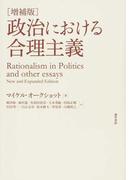 政治における合理主義 増補版
