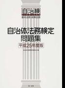 自治体法務検定問題集 基本法務・政策法務 平成25年度版