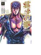 北斗の拳 究極版(ゼノンコミックスDX) 18巻セット