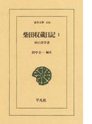 柴田収蔵日記  1 村の洋学者(東洋文庫)
