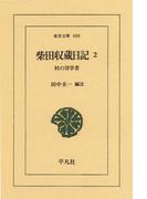 柴田収蔵日記  2 村の洋学者(東洋文庫)