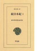 続日本紀 1(東洋文庫)