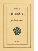 続日本紀 2(東洋文庫)
